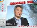专访海润光伏CEO杨怀进:光伏生死劫