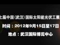 2012第七届中国武汉国际太阳能光伏展览会