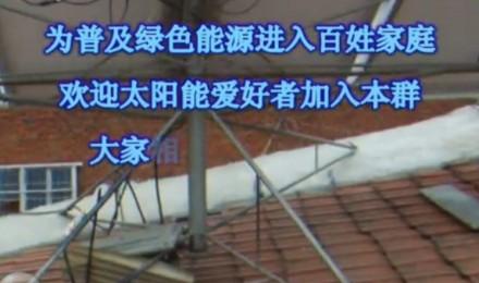 家庭太阳能光伏发电站实例