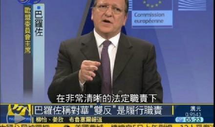 """巴罗佐称对华光伏产品""""双反""""是履行职责"""