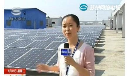 阿特斯在15家企业的闲置屋顶安装12.5万块晶硅电池组件