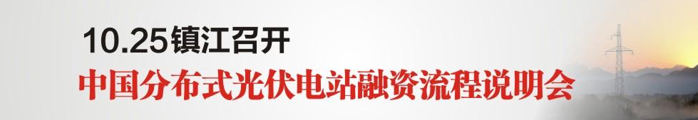 中国分布式电站推动研讨会25日在镇江顺利召开