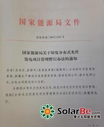 国家能源局发布《关于分布式光伏发电项目管理暂行办法的通知》国能新图片
