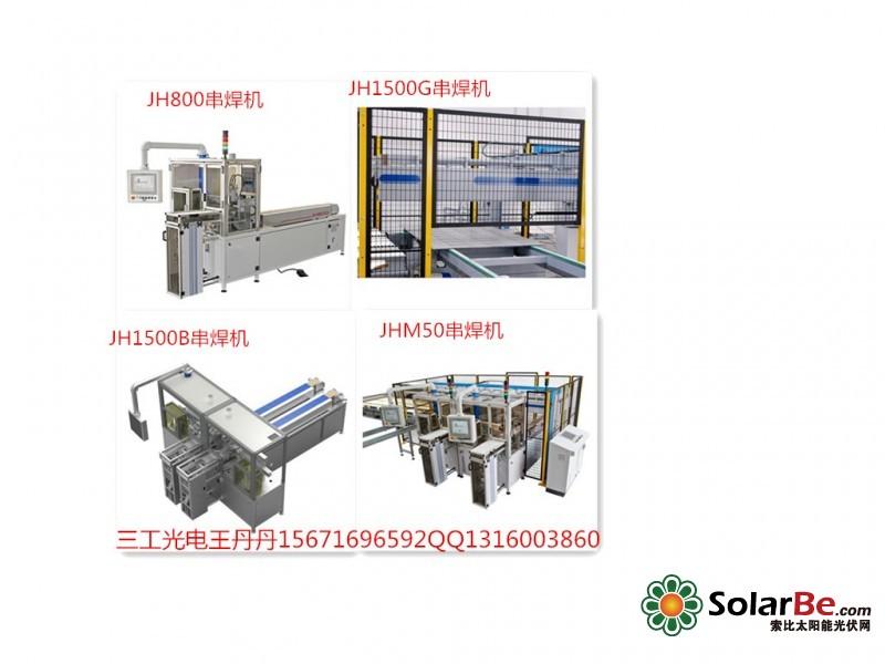 太阳能电池组件串焊机设备