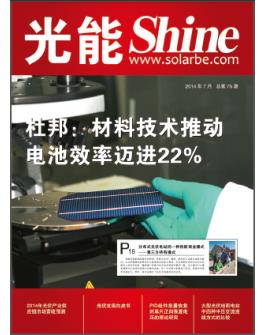 杜邦:材料技术推动电池效率迈进22%