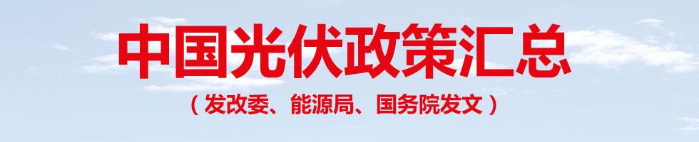 中国光伏政策汇总