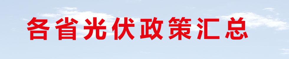 中国各省光伏政策超全汇总(截至20141219)