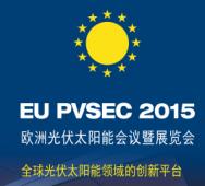 2015欧洲光伏太阳能会议暨展览会