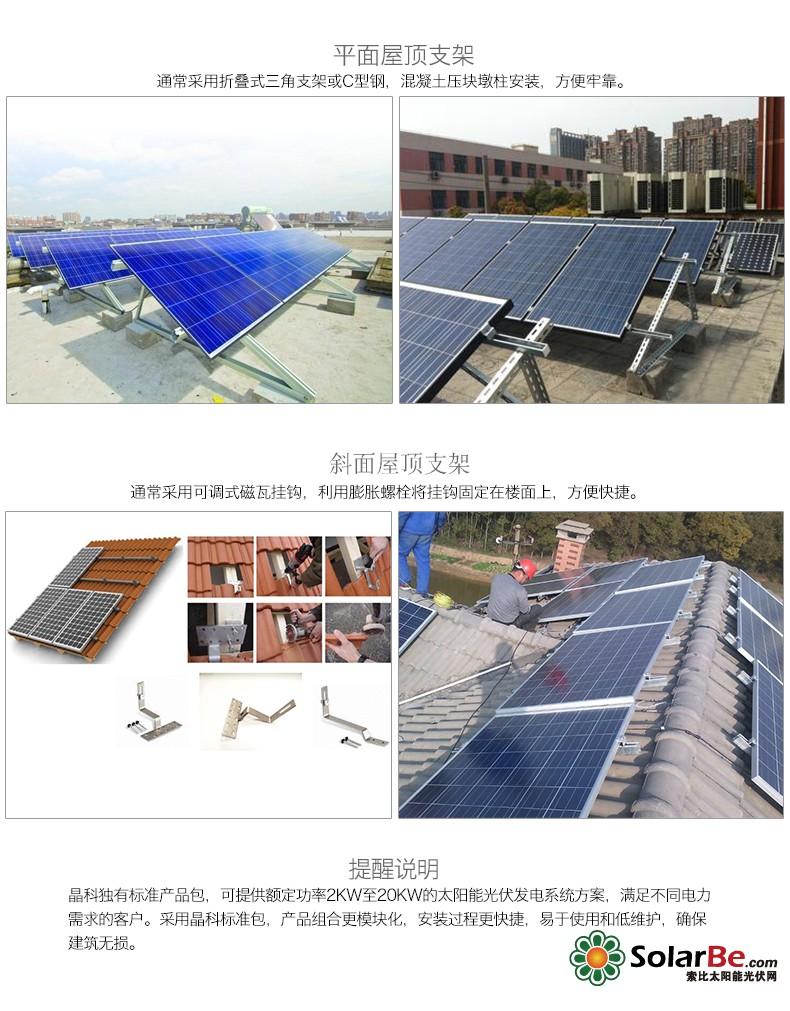 12kw家用屋顶分布式并网太阳能发电