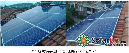 浅谈家庭屋顶分布式光伏发电系统的设计与施工(二)