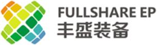 深圳丰盛装备股份有限公司