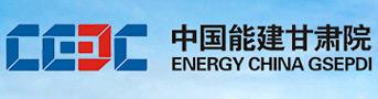 中国能源建设集团甘肃电力设计院