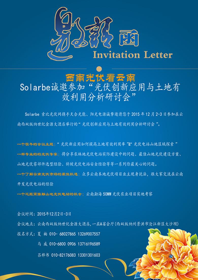 邀请函(2)