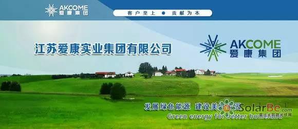 旗下子公司爱康科技于2011年8月15日在深圳证券交易所成功