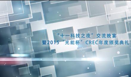 """""""十一科技之夜""""交流晚宴暨2015""""光能杯""""CREC年度颁奖典礼"""
