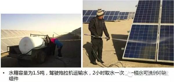 光伏电站组件清洗四大方式汇总 - solarbe索比太阳能