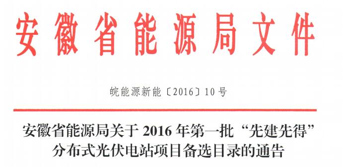 """安徽省能源局:13个项目列入2016年第一批""""先建先得""""分布式光伏电站项目备选目录"""