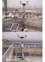 JLC-QTF型太阳能发电环境监测站
