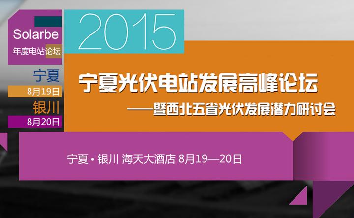 宁夏光伏电站发展高峰论坛暨西北五省光伏发展潜力研讨会