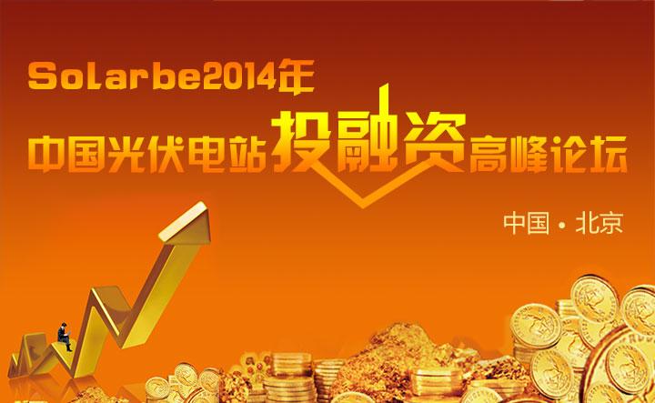 Solarbe2014年中国光伏电站投融资高峰论坛
