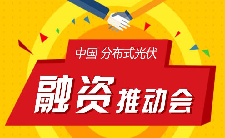 中国分布式光伏融资推动会
