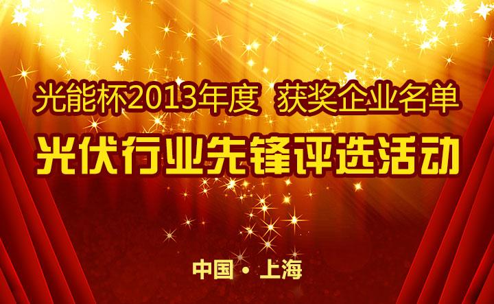 光能杯2013年度光伏行业先锋评选活动获奖企业名单