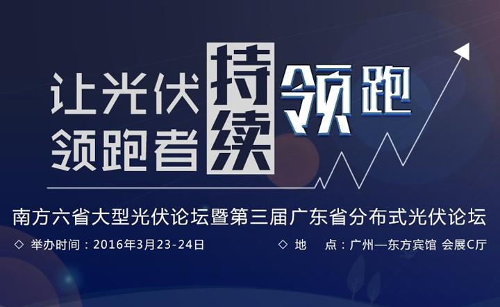 南方六省光伏产业发展推动论坛暨第三届广东省光伏论坛
