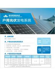 户用光伏发电系统 家庭太阳能发电系统---新华联智能光伏