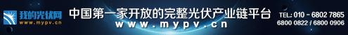 mypv我的光伏网