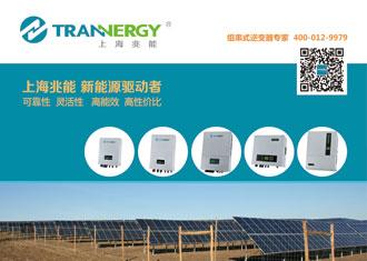 上海兆能电力电子技术有限公司