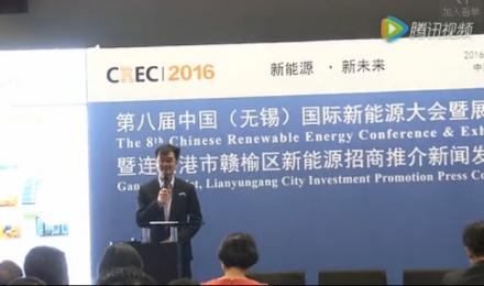中国(无锡)国际新能源大会暨展览会 (83播放)