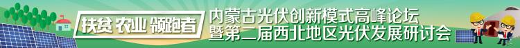 光伏领跑者设计与设备选型研讨会-内蒙古站