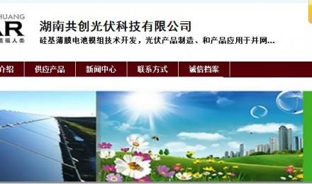 湖南共创光伏科技有限公司
