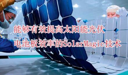 能够有效提高太阳能光伏电池板效率的SolarMagic技术