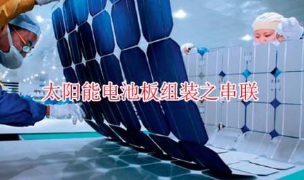 太阳能电池板组装之串联