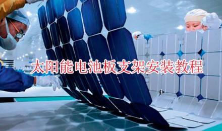 太阳能电池板支架安装教程
