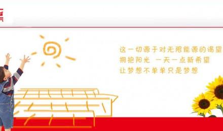 上海华声电气集团