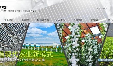 青岛昌盛日电太阳能科技股份有限公司