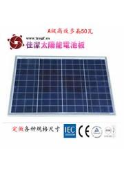 JJ-50D50W多晶太阳能电池板
