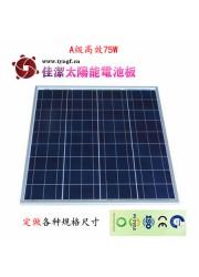 JJ-75D75W多晶太阳能电池板