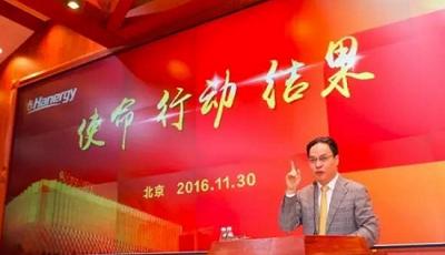 汉能控股集团董事局主席李河君发表讲话《使命、行动、结果》