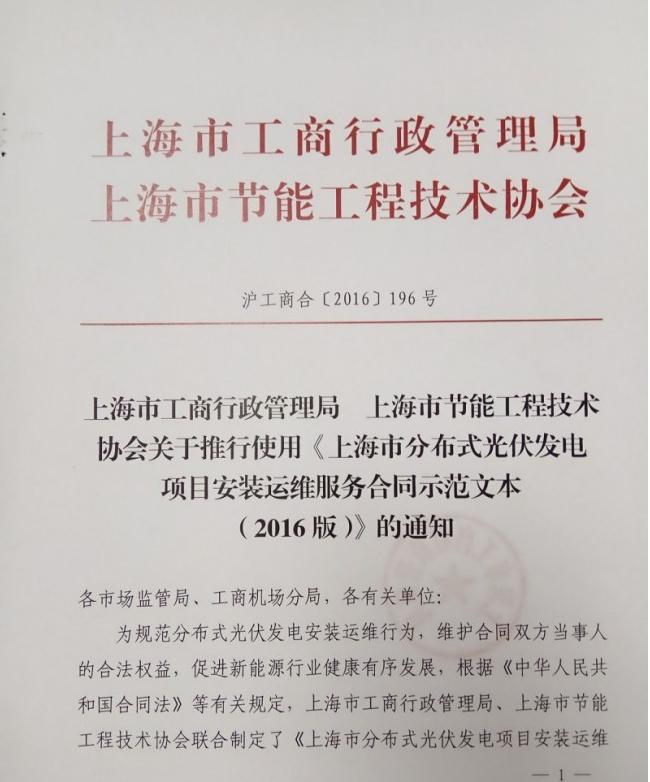 上海履行《上海市分布式光伏发电项目安装运维办事公约示范文本》看护