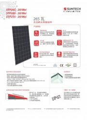 SUNTECH尚德255w正A级太阳能板 光伏发电双玻组件