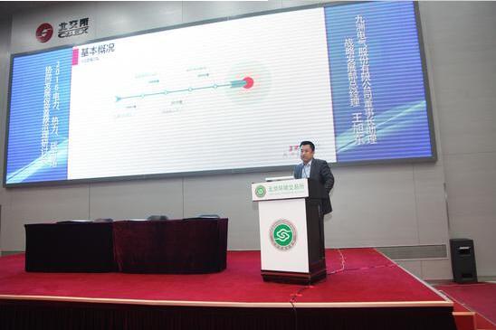 九洲电气股份有限公司董事长助理、战略发展部总经理王旭东