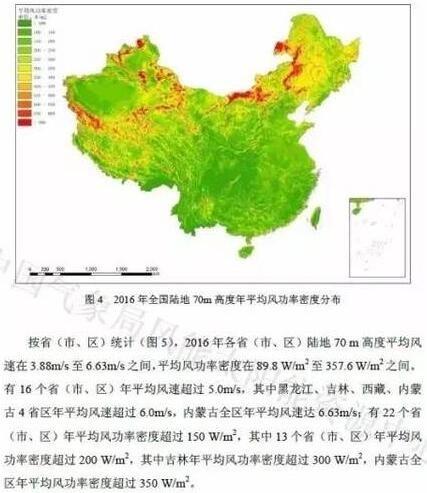 【聚焦】2016年中国太阳能资源年景公报发布