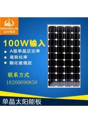 光伏组件,太阳能电池板