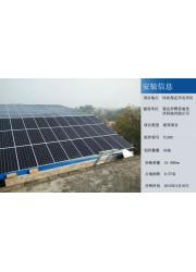 太阳能充电板单晶275w光伏发电板