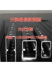 天津光伏支架厂家