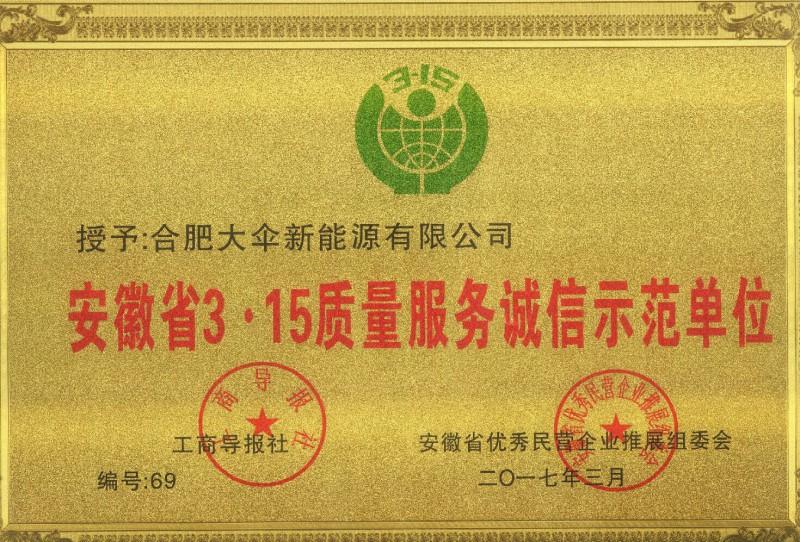 3.15证书