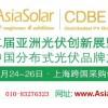AsiaSolar第12届亚洲太阳能光伏创新技术展览会